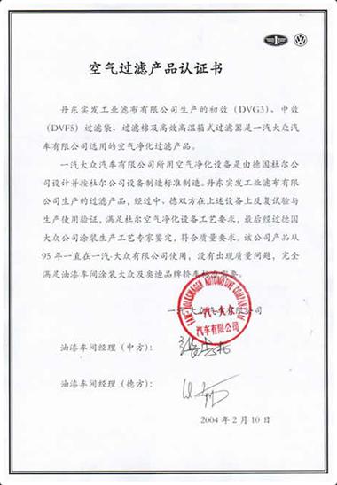 一汽 - 大众配套认证书(中文).png